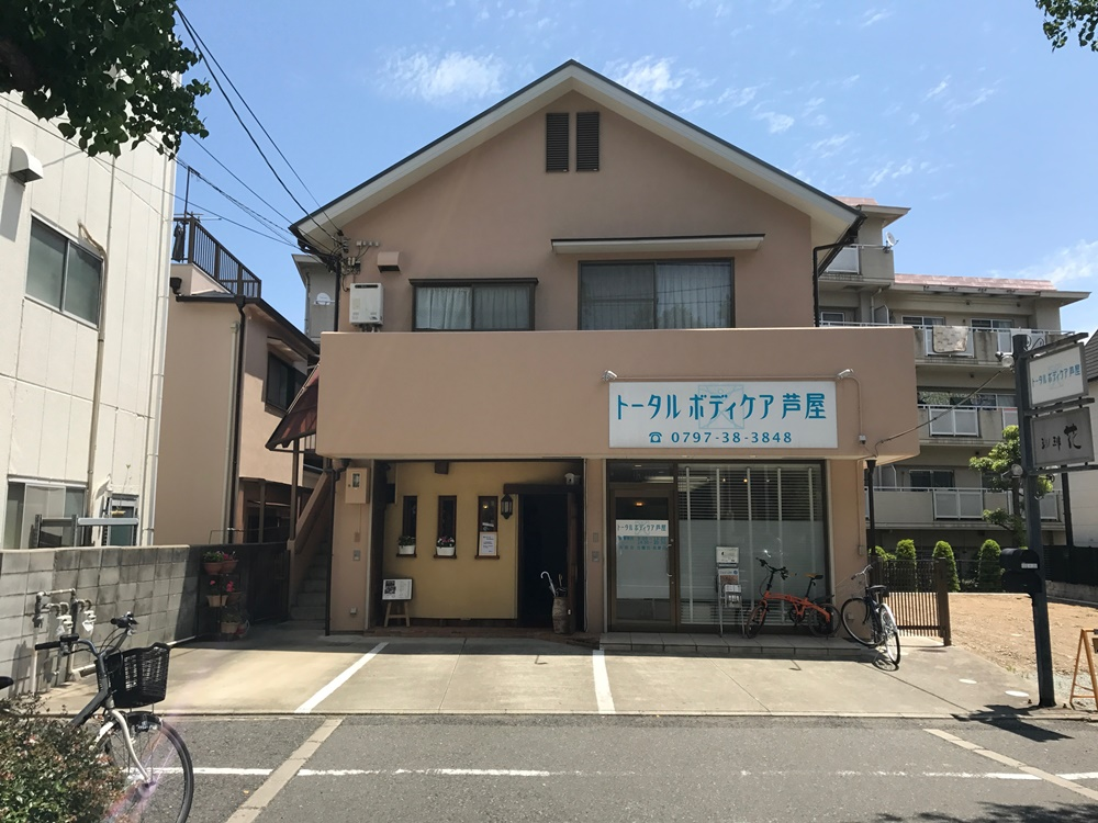 珈琲花&トータルボディケア芦屋