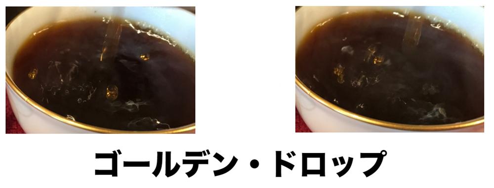コーヒーを淹れる時に出る、ゴールデン・ドロップ