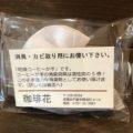 コーヒーかす消臭剤・プレゼント