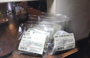 コーヒーかす・消臭剤・珈琲花