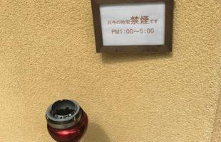 時間帯禁煙・芦屋の喫茶店