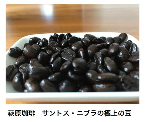 萩原珈琲 サントス・ニブラの豆