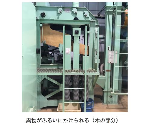 萩原珈琲・神戸工場のふるい
