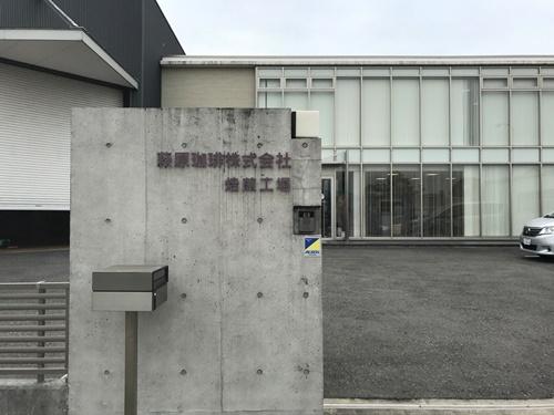萩原珈琲・神戸工場