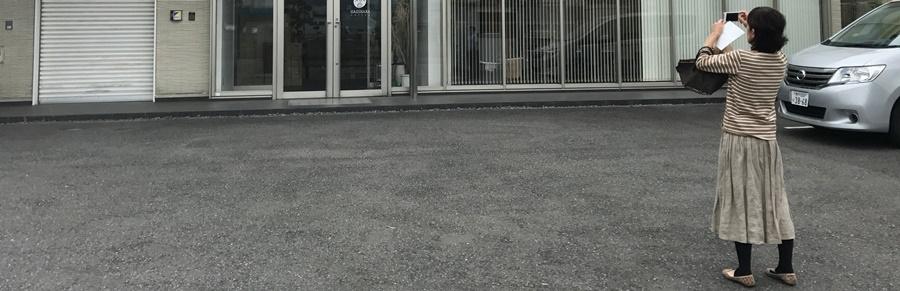 萩原珈琲神戸工場の写真を撮るゆきちゃん