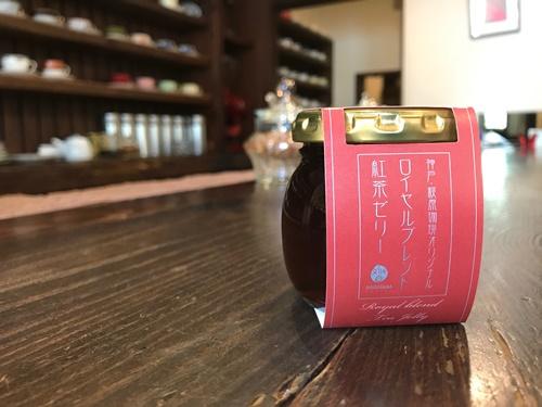 萩原珈琲の紅茶ゼリー