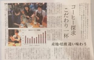 日経夕刊の記事