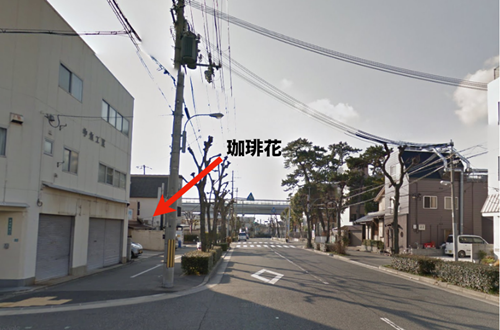 阪神芦屋の喫茶店・珈琲花