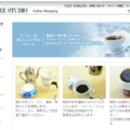 萩原珈琲さんのコーヒーのおいしいいれ方のページ